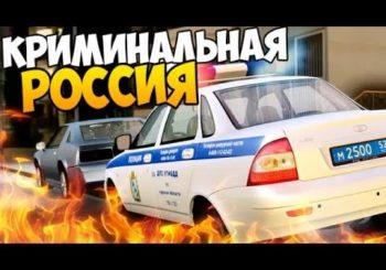 Видео ГТА криминальная Россия + обзор