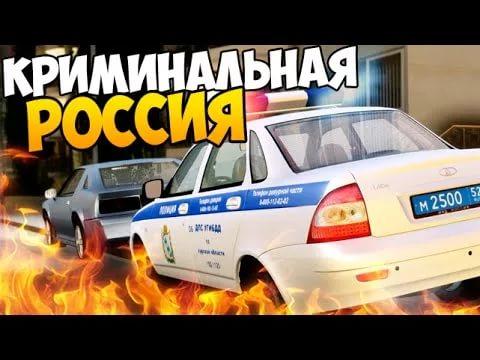 Видео ГТА криминальная Россия